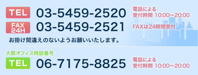 電話03-5459-2520 FAX03-5459-2521