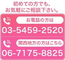 お気軽にお問い合わせください。東京 03-5459-2520 大阪 06-7175-8825